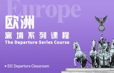 离境系列:欧洲离境课堂