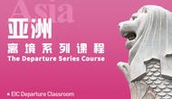 离境系列:亚洲离境课堂