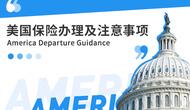 美国留学保险办理及注意事项