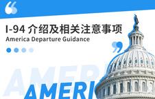美国留学入境I-94介绍及相关注意事项
