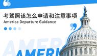 美国留学如何申请驾照