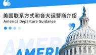 美国留学常用的联系方式和运营商