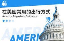 美国留学常用的出行方式