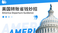 美国留学转账省钱妙招