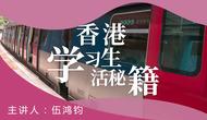 香港求学学习生活秘籍