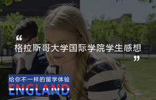 英国预科:格拉斯哥国际学院学生感想