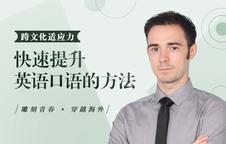 【跨文化适应力】快速提升英语口语的方法