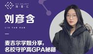 海星汇:麦吉尔学姐分享名校守护高GPA秘籍