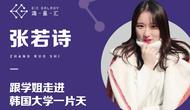 海星汇:跟学姐走进韩国大学一片天