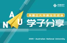 澳国立大学欢迎会:学子分享