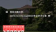 西安大略大学:Data Science&Bmos专业学子分享