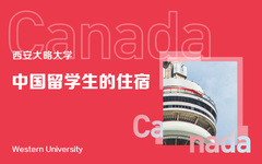 西安大略大学:中国留学生的住宿