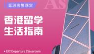香港求学生活指南