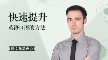 2 2-【跨文化适应力】快速提升英语口语的方法 http://images.eicchannel.com/upfiles/1557469919487.jpg