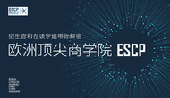 招生官和在读学姐带你解密欧洲顶尖商学院ESCP