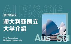 澳洲名校:澳大利亚国立大学