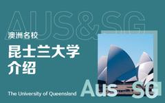 澳洲名校:昆士兰大学