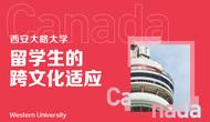 西安大略大学:留学生的跨文化适应