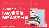 西安大略大学:Ivey商学院MBA学子分享