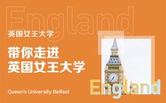 英国女王大学:带你走进英国女王大学