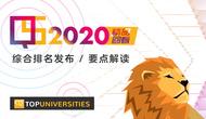 QS2020最新排名解读系列