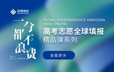 高考志愿全球填报精品课