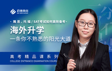 高考志愿全球填报:海外升学,标化考试如何高效备考
