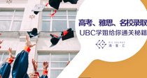 海星汇:高考、雅思、名校录取,UBC学姐给你通关秘籍