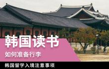 韩国留学入境注意事项