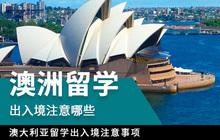 澳大利亚留学出入境注意事项