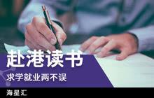 看港科大学长如何规划香港求学、就业