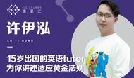 海星汇:15岁出国的英语tutor,为你讲述适应黄金法则
