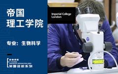 帝国理工学院专业:生物科学