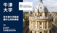 在牛津大学就读是什么样的体验