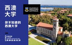 你不知道的西澳大学