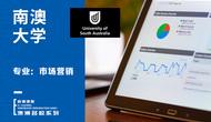 南澳大学专业:市场营销