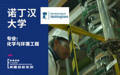 诺丁汉大学专业:化学与环境工程