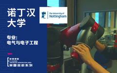 诺丁汉大学专业:电气与电子工程
