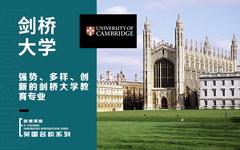剑桥大学专业:教育