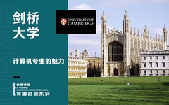 剑桥大学专业:计算机