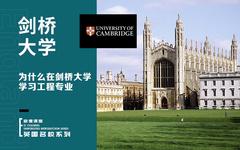 剑桥大学专业:工程