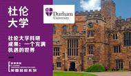 杜伦大学科研成果:一个充满机遇的世界