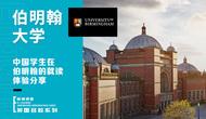 中国学生在伯明翰的就读体验分享