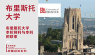 布里斯托大学本校预科与本科的联系
