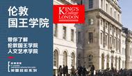 带你了解伦敦国王学院人文艺术学院