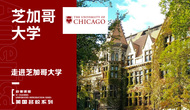 走进芝加哥大学