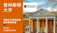中国学长带你参观普林斯顿校园