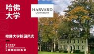 哈佛大学校园风光