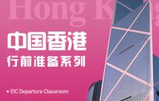 中国香港行前准备系列
