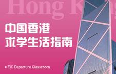 中国香港求学生活指南